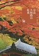 奈良 大和路の紅葉