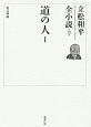 道の人 立松和平全小説29