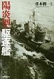陽炎型駆逐艦 水雷戦隊の中核となった精鋭たちの実力と奮戦