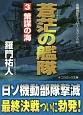 蒼茫の艦隊 策謀の海 長編戦記シミュレーション・ノベル(3)