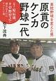 原貢のケンカ野球一代 高校野球を変えた男 息子・原辰徳、孫・菅野智之に刻み込まれたチャレンジ