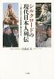 シルクロードの現代日本人列伝 彼らはなぜ、文化財保護に懸けるのか?