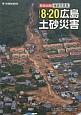 8・20広島土砂災害緊急報道写真集