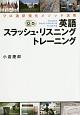 英語スラッシュ・リスニングトレーニング CD付 プロ通訳強化メソッド活用