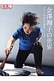金澤翔子の世界 ダウン症の天才書家