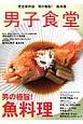 男子食堂 男の極旨!魚料理<完全保存版>