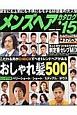メンズヘアカタログ 2015