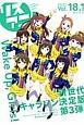 リスアニ! 18.1 2014Oct. 巻頭大特集:Wake Up, Girls!新世代キャラソン決定版第3弾! LISTEN TO ANIMATED MUSIC!