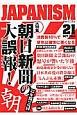 ジャパニズム 大特集:朝日新聞の大誤報! (21)