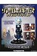 シャーロックホームズ フィギュアコレクション<全国版> NHKパペットエンターテインメント《三谷幸喜脚本》(1)