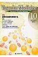 Vascular Medicine 10-2 2014.10 特集:血管内治療を再考する Journal of Vascular Medic