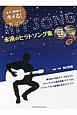 ギター伴奏でキメる!永遠のヒットソング集 模範演奏CD2枚付(編集・演奏:古川忠義)