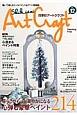 四季彩アートクラフト 暮らしがもっと華やかになる心弾む豪華ペイント214 描いて楽しむトールペイント&アート情報誌(12)