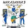WAKADANNA 3 ~絶対に諦めないよ、オレは!!~(DVD付)