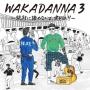 WAKADANNA 3 ~絶対に諦めないよ、オレは!!~(通常盤)