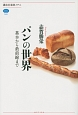 パンの世界