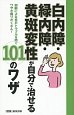 白内障・緑内障・黄斑変性が自分で治せる101のワザ