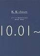 K.K.closet スタイリスト菊池京子の365日 Autumn-Winter