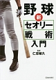野球 新・セオリー戦術入門