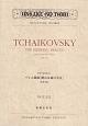 チャイコフスキー バレエ組曲「眠れる森の美女」作品66a