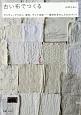 古い布でつくる アンティークリネン、柿渋、テント生地-素材を生かし