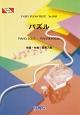 パズル by 湘南乃風 ピアノソロ・ピアノ&ヴォーカル
