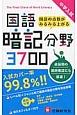 中学入試 国語暗記分野3700