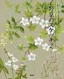野草のスケッチ 刺しゅうノート(2)