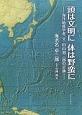 頭は文明に 体は野蛮に 海洋地質学者、父・田山利三郎の足跡