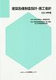 建築設備耐震設計・施工指針 2014