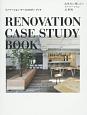 RENOVATION CASE STUDY BOOK 次世代に残したいリノベーション41事例