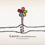 Cocco シングルCDスペシャルパンチ