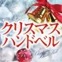 クリスマス ハンドベル