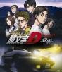 新劇場版 頭文字[イニシャル]D Legend1 -覚醒-(通常盤)