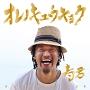 (TSUTAYA限定)オレノキュウキョク(DVD付)