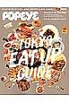 POPEYE特別編集 シティボーイの東京グルメガイド 何を食べるか迷っている君へ。保存版・東京のおいしいお店、全296軒!! Magazine for City Boys