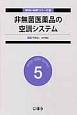 非無菌医薬品の空調システム WHO-GMPシリーズ5