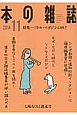 本の雑誌 2014.11 特集:リトル・マガジンの秋! (377)