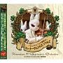 ベートーヴェンにこっつんこ ~シンフォニック童謡2~(DVD付)