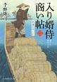 入り婿侍商い帖 水運のゆくえ 書下し時代小説(2)