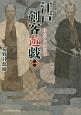 江戸剣客遊戯 侍ふたり、跳ねて候 書下し時代小説(1)