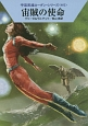 宙賊の使命 宇宙英雄ローダン・シリーズ482