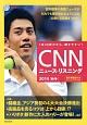 CNNニュース・リスニング 2014秋冬 CD&電子書籍版付き 1本30秒だから、聞きやすい!