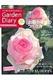 ガーデンダイアリー 素敵な8つのバラの庭 お庭の幸せのつくり方 バラと暮らせば人生は倍楽しい(2)