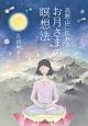 高野山に伝わるお月さまの瞑想法