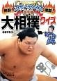 大相撲クイズ 熱闘!激闘!スポーツクイズ選手権