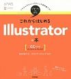 これからはじめるIllustratorの本<CC対応版> Windows&Mac対応 いちばんやさしいデザインの教科書です!