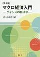 マクロ経済入門<第2版> ケインズの経済学