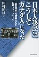 日本人移民はこうして「カナダ人」になった 『日刊民衆』を武器とした日本人ネットワーク