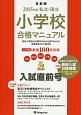 私立・国立 小学校合格マニュアル 入試直前号 首都圏 2015